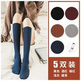 【5雙】長筒襪子中筒襪女學院小腿襪日系及膝襪【極簡生活館】