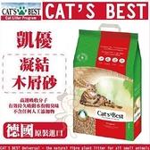 【加贈紅標5L*1】*KING*凱優CAT'S BEST 凝結木屑砂-紅標30L(約13Kg)