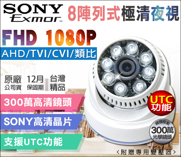 AHD 1080P 8陣列IR攝影機 室內半球監視器 SONY晶片 TVI CVI 監視器 監視設備 台灣安防