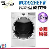 【信源】14公斤 【Whirlpool惠而浦瓦斯型乾衣機】WGD92HEFW