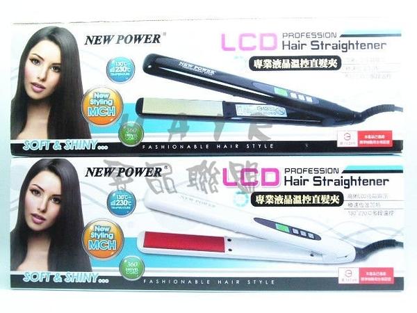 (現貨特價)NEW POWER LCD專業恆溫離子夾 離子夾 生日禮物*HAIR魔髮師*