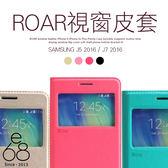 ROAR 視窗皮套 三星 J5 2016 J7 2016年 新版 手機皮套 手機殼 插卡 軟殼 掀蓋翻蓋 手機支架 手機套