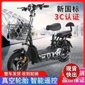 台灣現貨 兩輪電動自行車成人新國標電瓶車男女學生代步車3c電動車可上牌 快速出貨