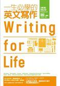 (二手書)一生必學的英文寫作