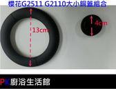 ❤PK廚浴生活館❤高雄櫻花瓦斯爐零件  G2511/G2110  大小銅蓋組合優惠價 原廠公司貨