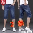 夏季薄款彈力牛仔短褲男五分休閒牛仔褲子男寬鬆直筒馬褲七分中褲 自由角落