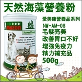 48H出貨 *WANG*愛美康 Amazon 天然犬/貓 海藻營養粉 500克【02030017】