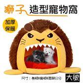 攝彩@獅子造型寵物窩-大號 中型貓犬 立體造型寵物窩 內墊可拆 毛小孩適用 可水洗 寵物造型房子