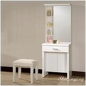 【水晶晶家具/傢俱首選】JM1652-2 米洛斯2X5.5呎烤白鏡台﹝含椅﹞