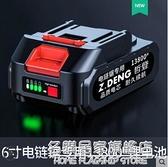 德國哲登【6寸電鏈鋸】原裝配件 原裝充電器電池 名購新品