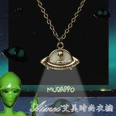 神秘發光UFO 夜光外星人ET飛船飛碟項鍊 土酷女孩的新鮮選擇艾美時尚衣櫥