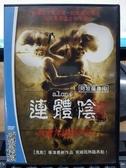 挖寶二手片-J01-015-正版DVD-泰片【連體陰】-帕德潘王般 瑪莎薇哈娜帕妮(直購價)