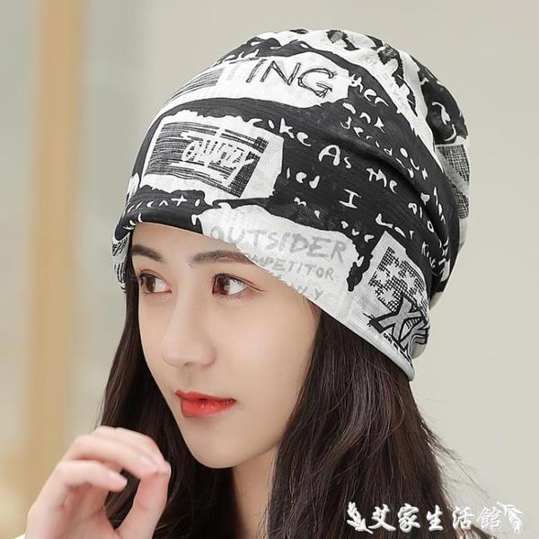 頭巾帽 帽子女春夏季涼感冰絲堆堆帽優雅光頭化療帽女薄紗透氣孕婦月子帽 艾家
