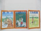 【書寶二手書T5/兒童文學_AQJ】罪與罰_上尉的女兒_苦海孤雛_3本合售