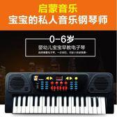 兒童電子琴玩具1-3-6歲多功能寶寶琴早教初學可充電鋼琴帶麥克風 js15930『紅袖伊人』