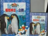 【書寶二手書T8/少年童書_ZBW】極地紳士‧企鵝_宋如峰/總編輯