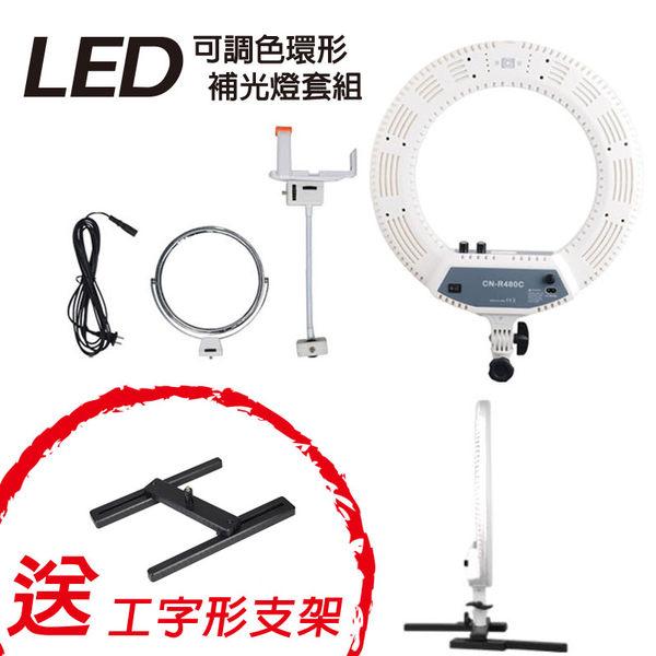 黑熊館 LED可調色環形補光燈套組 眼神光環燈 環形微距燈 環型補光燈 環形攝影燈 網路直播
