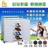 ASSARI-(草綠)輕量鋁合金3尺附門鞋櫃(附輪)(寬89*深36*高103c