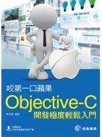 二手書博民逛書店《咬第一口蘋果:Objective-C開發極度輕鬆入門》 R2Y ISBN:9789863791416