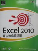 【書寶二手書T1/電腦_YDZ】Excel 2010實力養成暨評量_電腦技能基金會_附光碟