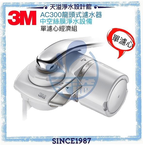 【3M】(AC300)中空絲膜龍頭式淨水器 *日本製中空絲膜*除氯、除鉛*簡易DIY (另有Brita on tap)