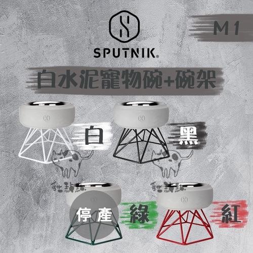 SPUTNIK斯普尼克[M1白水泥寵物碗+碗架,4種顏色]