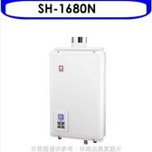 (含標準安裝)櫻花【SH-1680N】16公升強制排氣熱水器天然氣