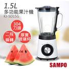 【聲寶SAMPO】1.5L多功能立體刀頭果汁機 KJ-SD15G-超下殺