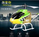 兒童遙控飛機玩具直升飛機無人機航模充電耐摔懸浮玩具飛機MJBL