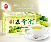 【京工】蔬果五青汁(30入)~360 g/盒~純素食