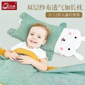 嬰兒枕頭 嬰兒枕頭0-1-3-6-10歲幼兒園小學生兒童蕎麥枕新生兒四季通用寶寶至簡元素
