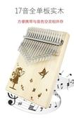 便攜式17音卡林巴拇指琴手指琴定音琴樂器kalimba手撥琴初學 創時代3C館