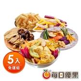 綜合蔬果+綜合水果+芋薯好朋友+綜合菇+鹽味薯條5入免運組 每日優果