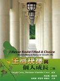 (二手書)生命抉擇與個人成長 (中文第二版 2011年)