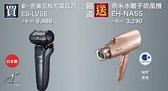 買就送水離子吹風機Panasonic 國際牌 五刀頭電鬍刀 ES-LV5E 至2022/02/26
