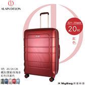 ALAIN DELON 亞蘭德倫 行李箱 20吋 紅色 奢華金屬流線系列 321-2920-02 MyBag得意時袋