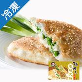 金品孫班長蔥燒大餅110g*3入【愛買冷凍】
