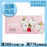 《滿388加購》MOOMIN好放鬆浴巾【康是美】