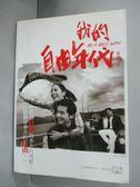 【書寶二手書T9/一般小說_INY】我的自由年代原創小說_許芸齊, 吳佩珍