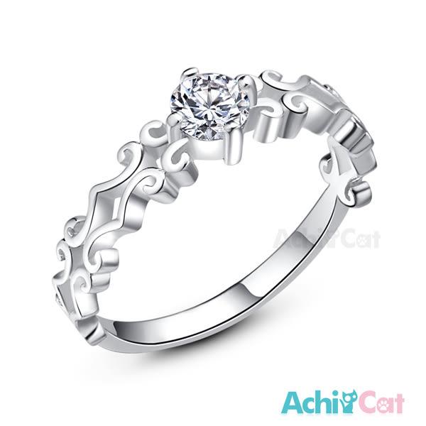 925純銀戒指 AchiCat 純銀飾 幸福閃耀 尾戒