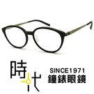 【台南 時代眼鏡 ByWP】BYA17809MBK-GY 德國薄鋼光學眼鏡鏡框 嘉晏公司貨可上網登錄保固
