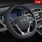 方向盤套吉利帝豪GS博瑞EV博越GL遠景EC7繽瑞繽越D型把套四季通用 宜品