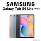 【送原廠皮套送完為止】SAMSUNG 三星 Tab S6 Lite (4G/64G) Wi-Fi 平板電腦【可刷卡】薪創
