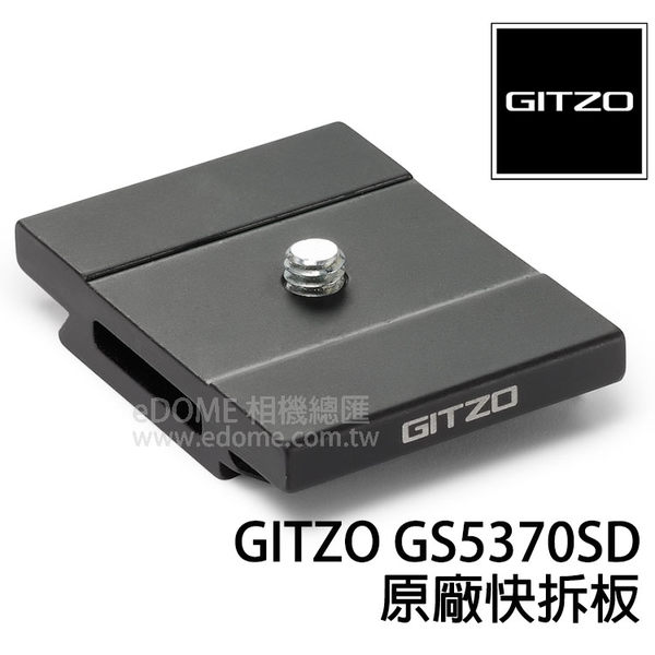 GITZO GS 5370SD 短版快拆板 (免運 文祥貿易公司貨) 適用 ARCA SWISS 雲台
