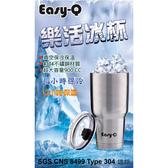 Easy Q 樂活冰杯 900ml 內外304不銹鋼 保冰保溫 94狂 (送-專屬杯蓋、不銹鋼吸管)