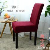 彈力連體椅子套罩北歐餐廳餐椅套通用酒店座椅套餐桌凳子套罩家用 QQ25805『東京衣社』