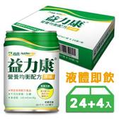 【益富】益力康 營養均衡配方 原味(液體) 237mlX(24+4入)