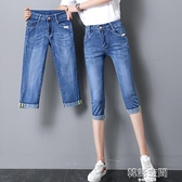 七分牛仔褲女夏季薄款大碼高腰小個子顯瘦彈力緊身小腳褲中褲短褲 【韓語空間】