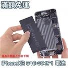 【免運費】含稅附發票【贈4大禮+玻璃貼1元】iPhoneXR 電池 iPhone XR 電池 2942mAh
