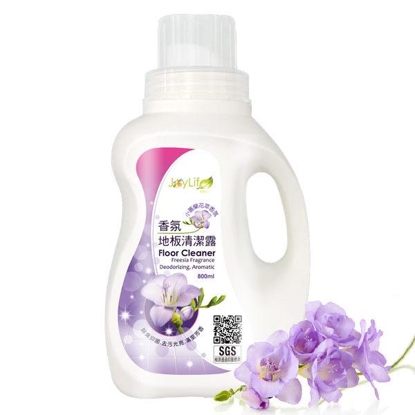 JoyLife 英國梨與小蒼蘭香氛地板清潔濃縮凝露800ml~除臭抑菌滿室生香【MP0309】(SP0212)